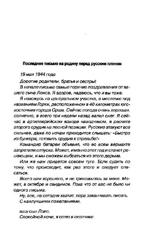 Иллюстрация 13 из 43 для Кровавое безумие Восточного фронта - Цвайгер, Нойенбуш | Лабиринт - книги. Источник: Юта