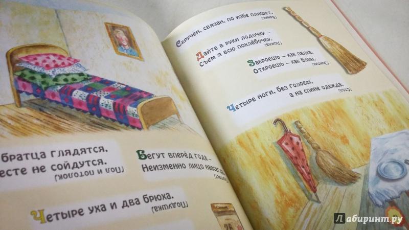 Иллюстрация 9 из 13 для Большая книга загадок | Лабиринт - книги. Источник: CM/JL/MM