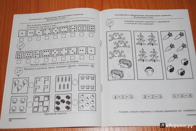 Диагностическая по математике картинки