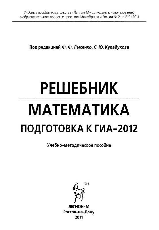 Иллюстрация 2 из 12 для Решебник. Математика. 9 класс. Подготовка к ГИА-2012 - Кулабухов, Евич, Войта, Ольховая | Лабиринт - книги. Источник: Юта