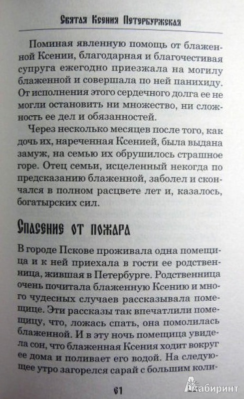 Иллюстрация 12 из 13 для Святая Ксения Петербуржская. Просите, да обрящете милость Божию! - Любовь Янковская | Лабиринт - книги. Источник: ***Лариса***