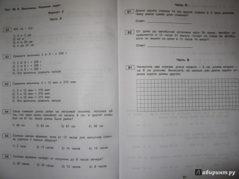 Иллюстрация 12 из 23 для Тестовые материалы для оценки качества обучения. Математика. 3 класс - В.К. Баталова | Лабиринт - книги. Источник: Созинова  Светлана