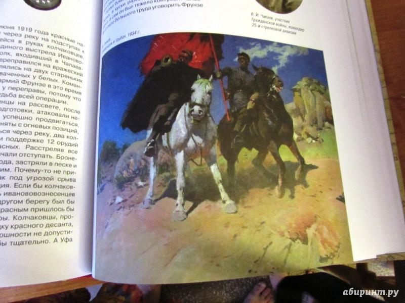 Иллюстрация 18 из 39 для Книга будущих командиров - Анатолий Митяев | Лабиринт - книги. Источник: настя тимарг