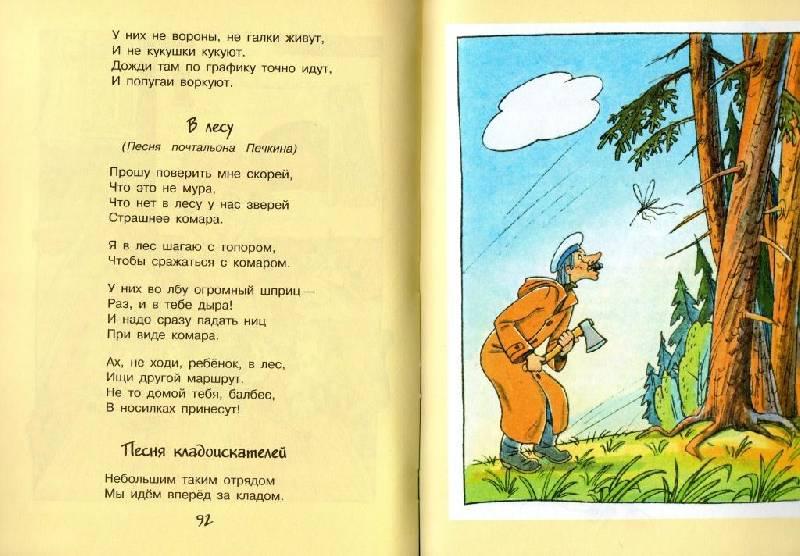 Иллюстрация 13 из 21 для Рассказы и новые стихи - Эдуард Успенский | Лабиринт - книги. Источник: Zhanna