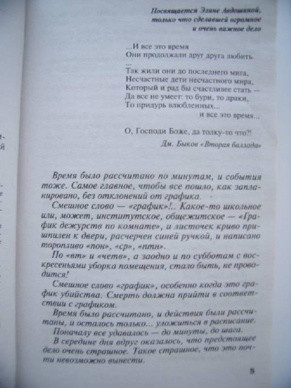 Иллюстрация 1 из 9 для На одном дыхании! - Татьяна Устинова | Лабиринт - книги. Источник: Алёнка