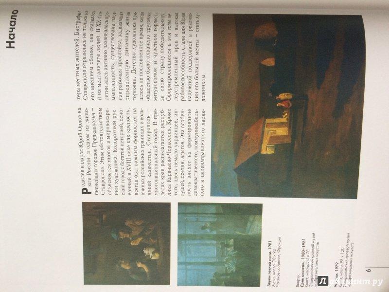 Иллюстрация 3 из 7 для Орлов Юрий - Татьяна Бойцова | Лабиринт - книги. Источник: Анна