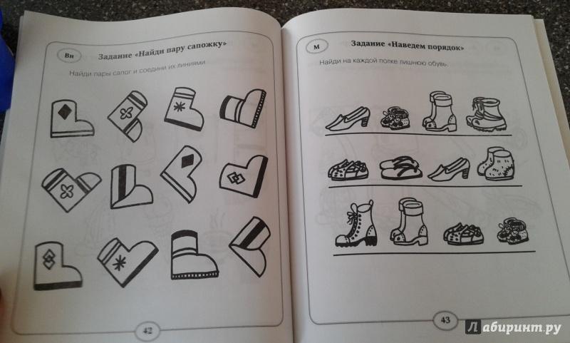 Иллюстрация 14 из 43 для 70 развивающих заданий для дошкольников 4-5 лет - Куражева, Тузаева, Козлова | Лабиринт - книги. Источник: Док-2509