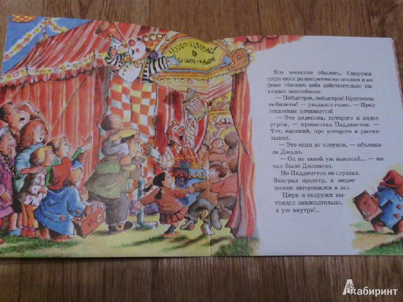 Иллюстрация 18 из 24 для Медвежонок Паддингтон в цирке - Майкл Бонд | Лабиринт - книги. Источник: Юта
