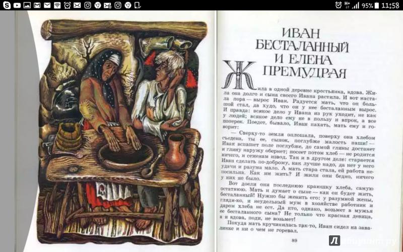 двухкомнатная рисунки к сказке умная внучка автор платонов подсевший