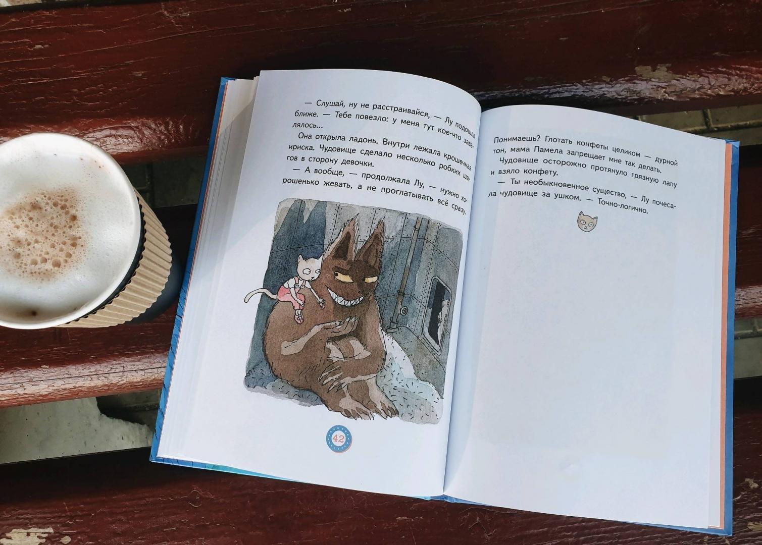 Иллюстрация 39 из 43 для Лу Всехнаверх. Книга I. Безбилетный пассажир - Франсуа Плас | Лабиринт - книги. Источник: Андреева Юлия