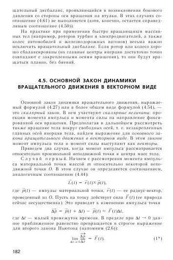 Иллюстрация 5 из 33 для Современный курс физики. Механика - Лев Тарасов | Лабиринт - книги. Источник: TatyanaN