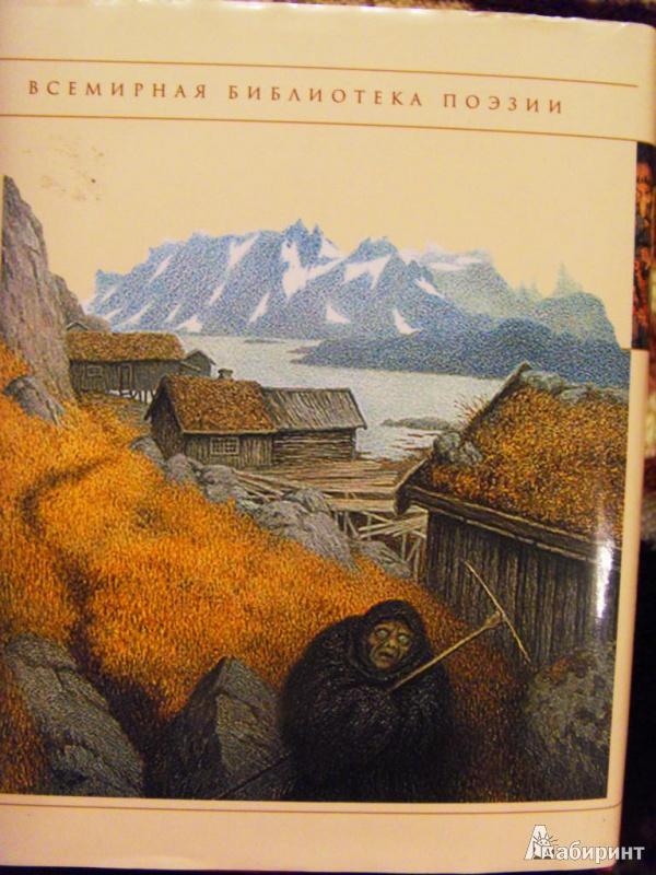 Иллюстрация 10 из 13 для Пер Гюнт: стихотворения - Хенрик Ибсен | Лабиринт - книги. Источник: ChaveZ