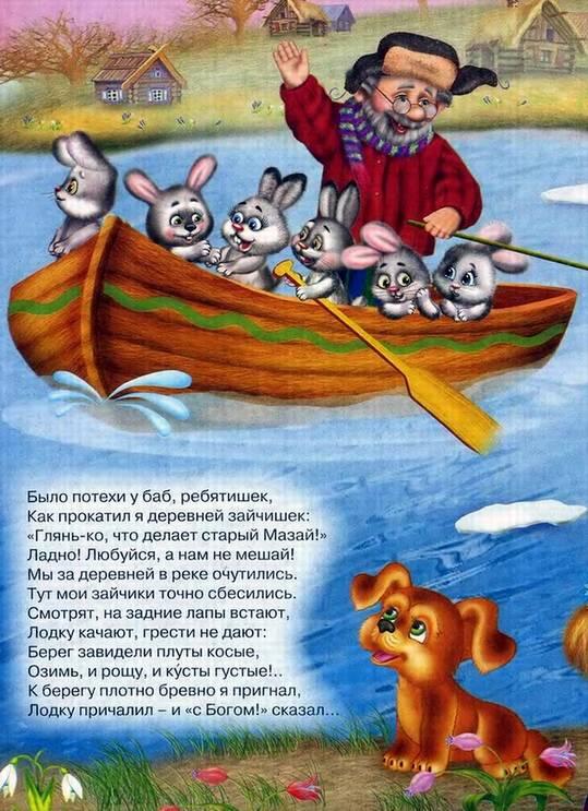 Картинки к рассказу дед мазай и зайцы