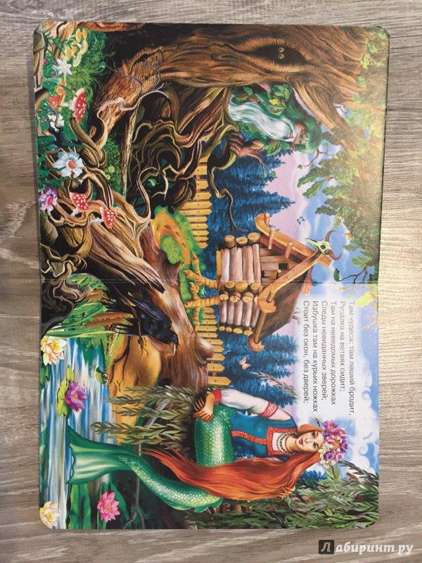 Иллюстрация 23 из 34 для У лукоморья дуб зеленый ...