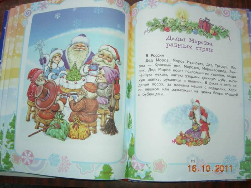 Иллюстрация 8 из 8 для Снежная книга | Лабиринт - книги. Источник: Соловей