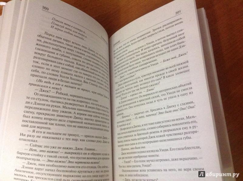 Иллюстрация 15 из 90 для Сияние - Стивен Кинг | Лабиринт - книги. Источник: ruhe969
