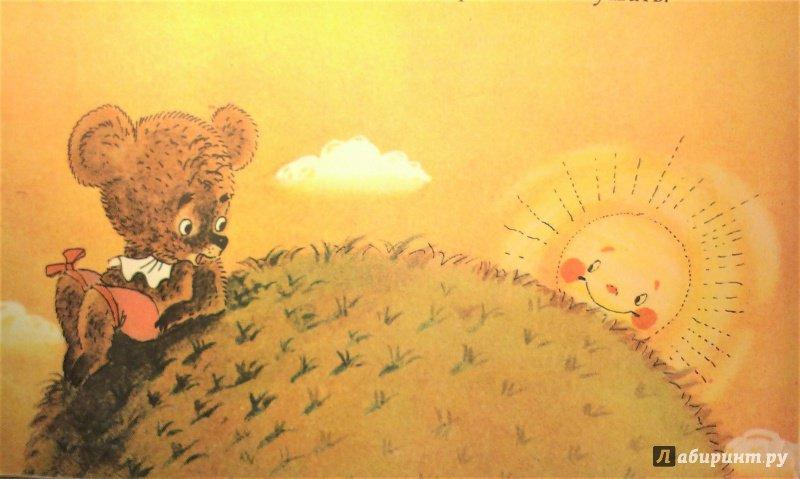 Медведь и солнце картинки к сказке