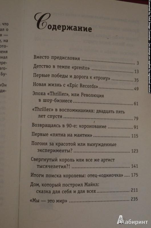 Иллюстрация 5 из 5 для Майкл Джексон: мистика жизни и тайна смерти - Шеремин, Вернер, Ищенко | Лабиринт - книги. Источник: Aннушка