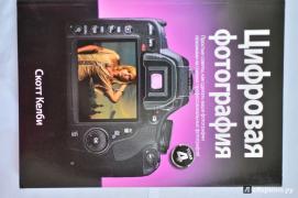 Скотт келби цифровая фотография том 4 русский kramer model