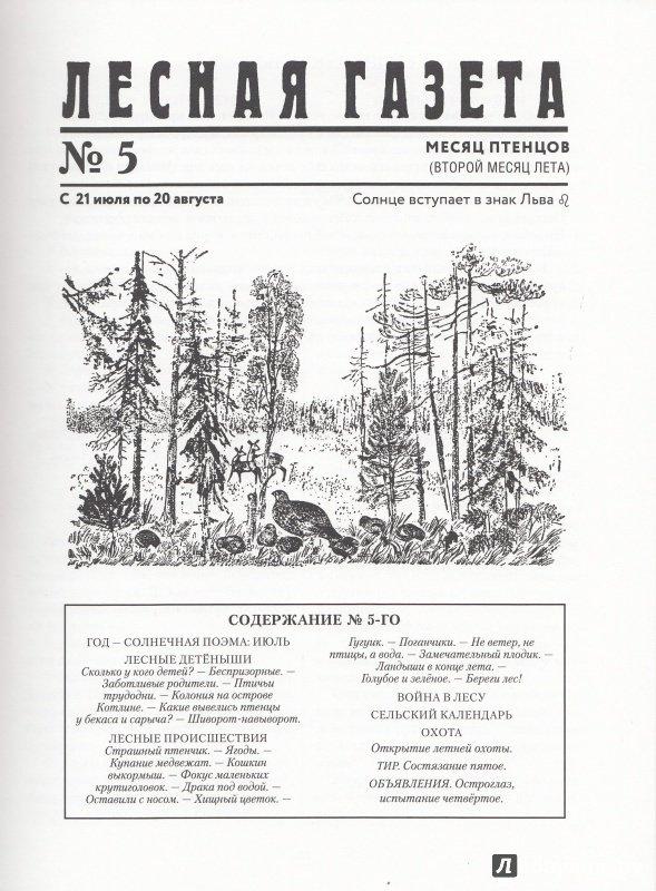 Лесная газета бьянка с картинками