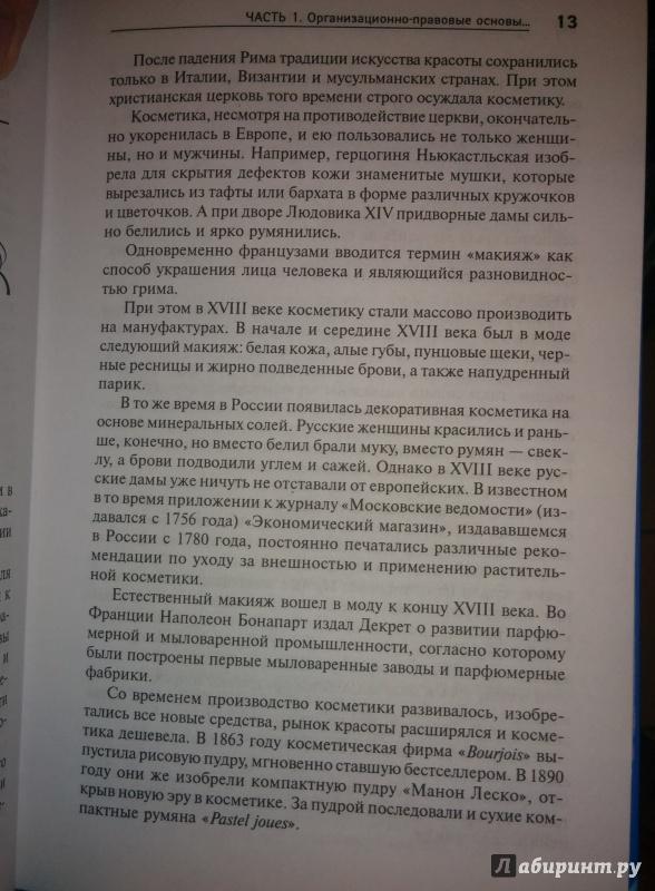 Иллюстрация 4 из 5 для Основы эстетической косметологии - Юлия Дрибноход | Лабиринт - книги. Источник: Annexiss