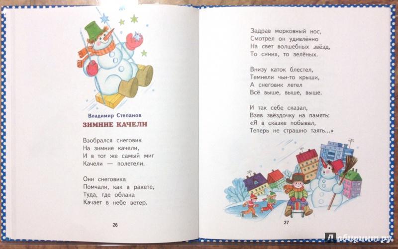 Иллюстрация 11 из 16 для Пришла зима-проказница   Лабиринт - книги. Источник: Селезнева  Елена