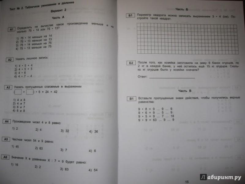 Иллюстрация 5 из 23 для Тестовые материалы для оценки качества обучения. Математика. 3 класс - В.К. Баталова | Лабиринт - книги. Источник: Созинова  Светлана