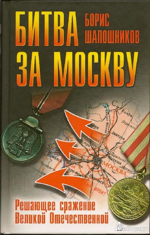 Иллюстрация 2 из 7 для Битва за Москву. Решающее сражение Великой Отечественной войны - Борис Шапошников | Лабиринт - книги. Источник: АГП