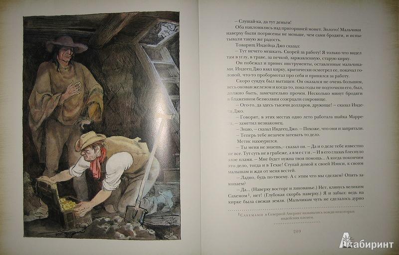 Иллюстрация 26 из 51 для Приключения Тома Сойера - Марк Твен | Лабиринт - книги. Источник: Трухина Ирина