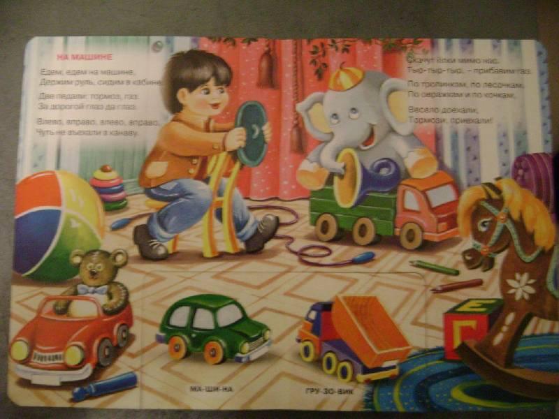 Иллюстрация 3 из 3 для Паровозик - чух, чух, чух! - Ольга Крас | Лабиринт - книги. Источник: Бабкина  Светлана Александровна