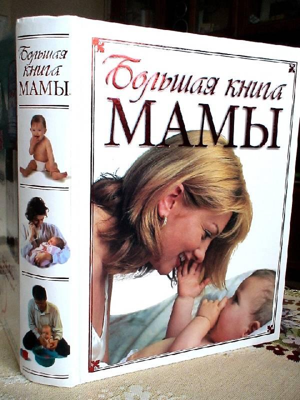 лучшие книги для мам список с фото конюхов