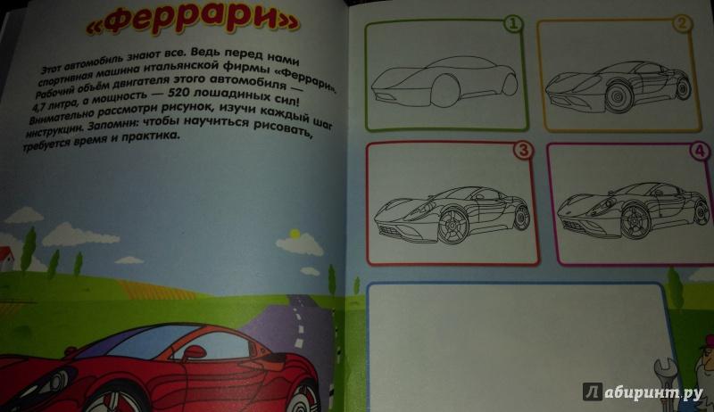 Иллюстрация 3 из 6 для Учимся рисовать. Автомобили. Многоразовые картинки | Лабиринт - книги. Источник: Nota B