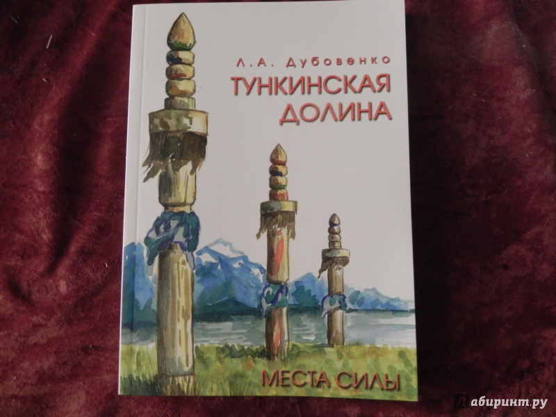 Иллюстрация 1 из 7 для Места силы. Тункинская долина - Лилия Дубовенко | Лабиринт - книги. Источник: Drogo