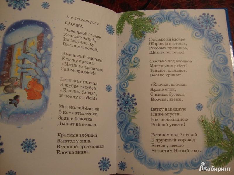 мусульманском поздравление с днем рождение для елочке холодно зимой венгрии