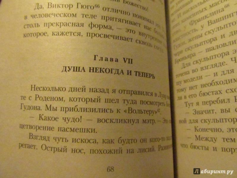 Иллюстрация 10 из 29 для Беседы об искусстве - Огюст Роден   Лабиринт - книги. Источник: Ivanov Igor