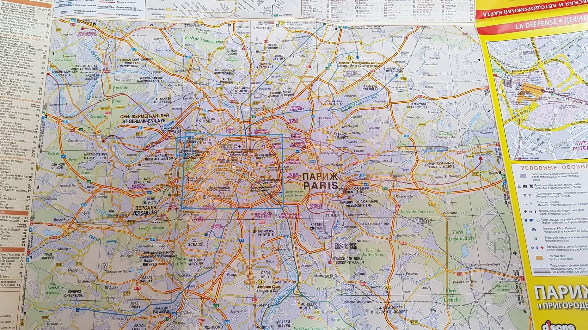 Иллюстрация 5 из 17 для Париж и пригороды. Автодорожная и туристическая карта города (на русском языке) | Лабиринт - книги. Источник: Lana Ap.