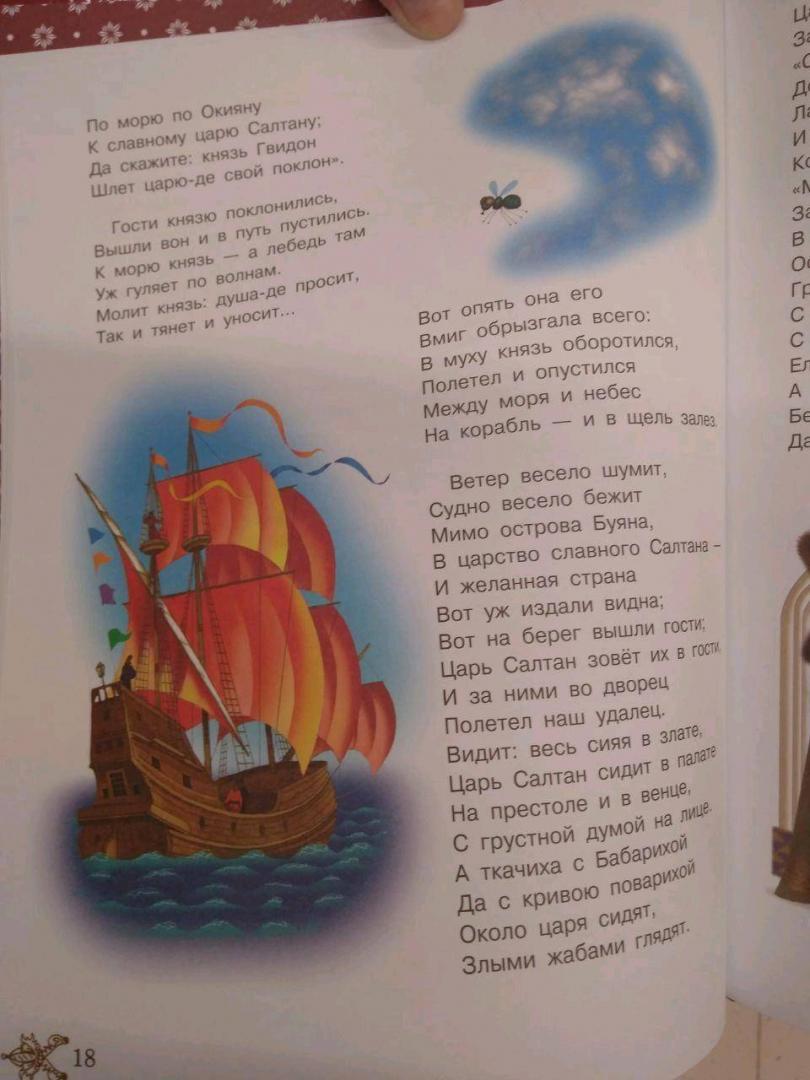 Иллюстрация 11 из 15 для Сказки - Александр Пушкин | Лабиринт - книги. Источник: Биктимирова Лилу