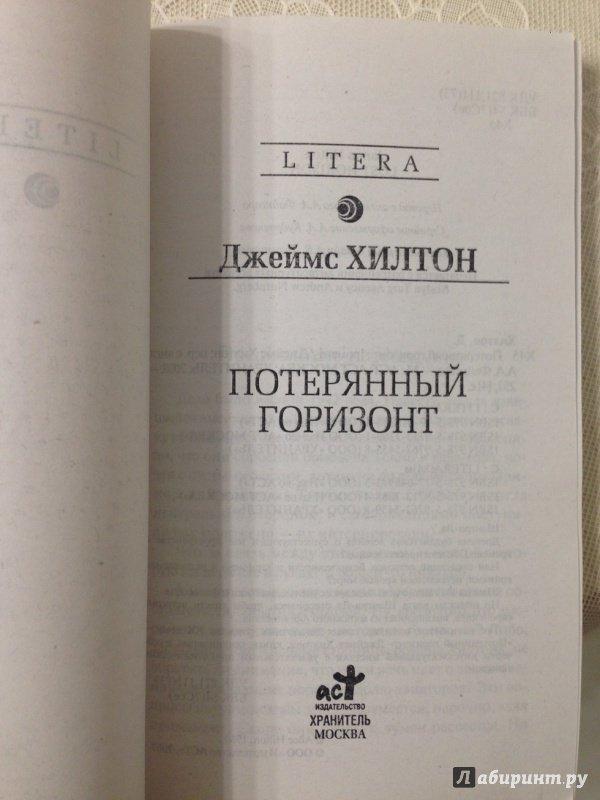 Иллюстрация 1 из 11 для Затерянный горизонт: Роман - Джеймс Хилтон | Лабиринт - книги. Источник: vadim.milevskiy