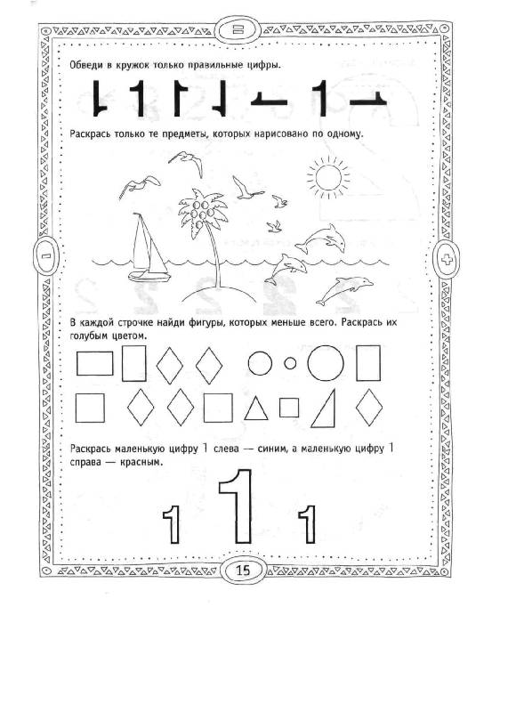Иллюстрация 14 из 15 для Учимся считать - Виктория Мамаева   Лабиринт - книги. Источник: Юта