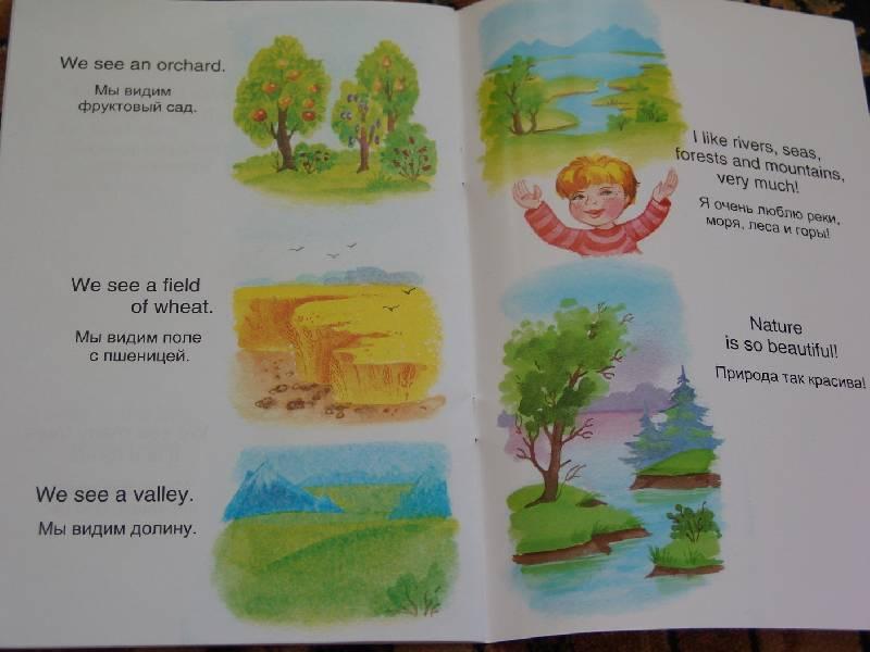 Иллюстрация 2 из 5 для Учимся и путешествуем - Людмила Белина | Лабиринт - книги. Источник: Лаванда
