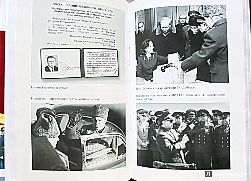 Иллюстрация 16 из 45 для Щелоков - Сергей Кредов | Лабиринт - книги. Источник: Александр Н.