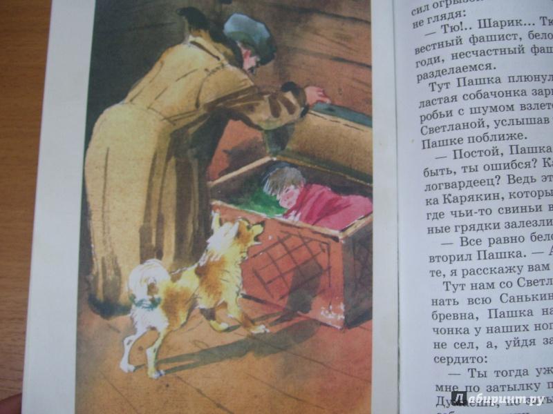 Иллюстрация 8 из 20 для Чук и Гек - Аркадий Гайдар | Лабиринт - книги. Источник: КошкаПолосатая