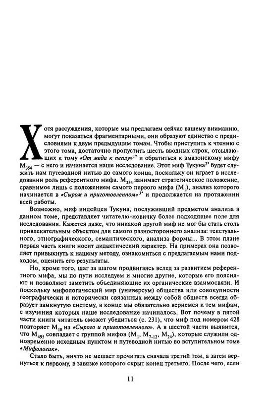 Иллюстрация 1 из 21 для Мифологики: происхождение застольных обычаев - Клод Леви-Стросс | Лабиринт - книги. Источник: Ялина