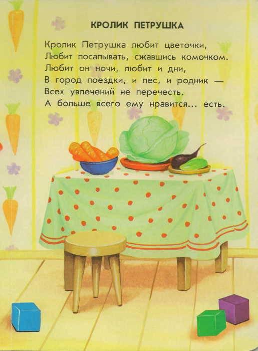 Иллюстрация 4 из 4 для Зайчик и дождик - Роман Скыба | Лабиринт - книги. Источник: _Елена_