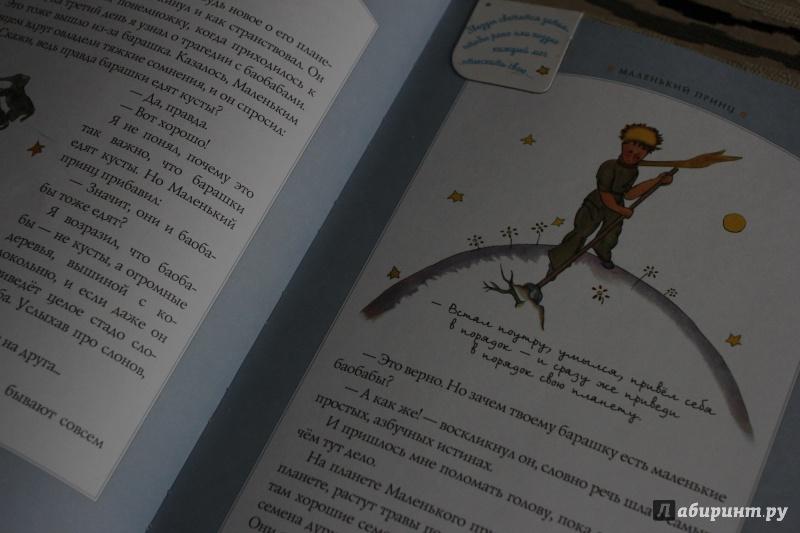 Иллюстрация 35 из 100 для Маленький принц - Антуан Сент-Экзюпери | Лабиринт - книги. Источник: Трофимова  Полина
