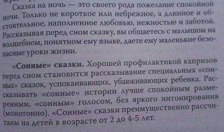 Иллюстрация 7 из 13 для Как справиться с капризами - Анна Бердникова | Лабиринт - книги. Источник: Полякова Елена Николаевна
