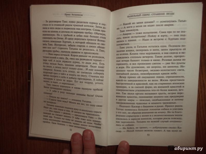 Иллюстрация 16 из 26 для Фамильный оберег. Отражение звезды - Ирина Мельникова | Лабиринт - книги. Источник: Kirill  Badulin