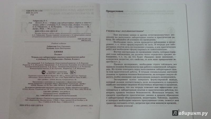 Иллюстрация 4 из 13 для Химия. 8 класс. Тетрадь для лабораторных опытов и практических работ к учебнику О. Габриеляна - Габриелян, Купцова | Лабиринт - книги. Источник: Jesse