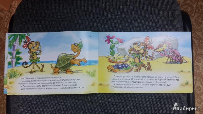 Иллюстрация 20 из 25 для Обезьяна и черепаха - С. Рунге   Лабиринт - книги. Источник: Журавлёва  Ирина