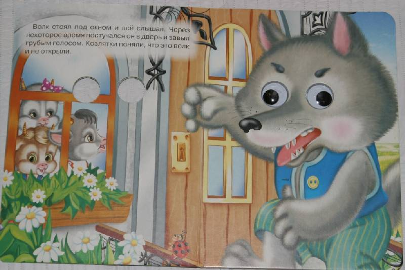 Иллюстрация 1 из 3 для Глазки: Волк и семеро козлят | Лабиринт - книги. Источник: Котёнок по имени Гав